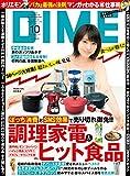 DIME (ダイム) 2017年 10月号 [雑誌]