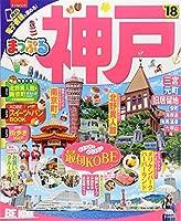 まっぷる 神戸'18 (マップルマガジン 関西 9)