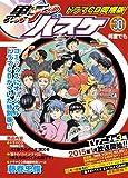 黒子のバスケ 30 ドラマCD同梱版 (ジャンプコミックス)