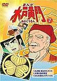 まんが 水戸黄門 7[DVD]