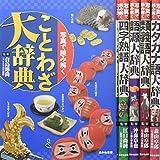 写真で読み解く国語大辞典セット(全5巻)