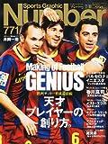 Sports Graphic Number (スポーツ・グラフィック ナンバー) 2011年 2/10号 [雑誌]