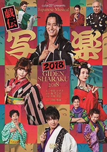 cube 20th presents Japanese Mu...