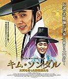 「キム・ソンダル 大河を売った詐欺師たち」 Blu-ray