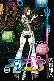 エア・ギア(25) (少年マガジンコミックス)