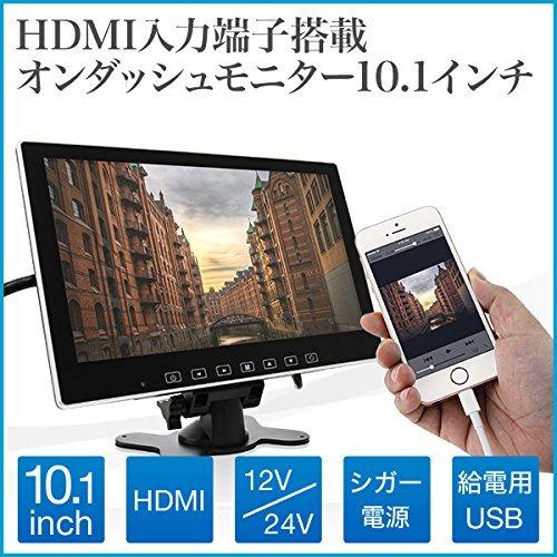 オンダッシュモニター 10.1インチ HDMI搭載 12V 24V 兼用 薄型 軽量 1年保証...
