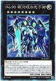 遊戯王/No.90 銀河眼の光子卿(コレクターズレア)/CP18-JP033/COLLECTORS PACK 2018