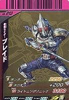 仮面ライダーバトル ガンバライド ブレイド S6-013