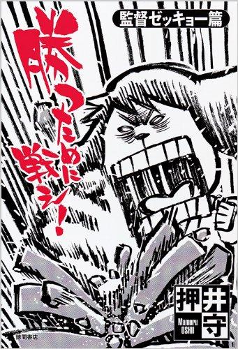 勝つために戦え!〈監督ゼッキョー篇〉の詳細を見る