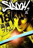 SIDOOH ―士道― 18 (ヤングジャンプコミックス) 画像