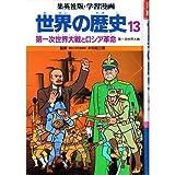第一次世界大戦とロシア革命 (学習漫画 世界の歴史)