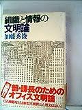 組織と情報の文明論 (1982年)