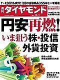 週刊ダイヤモンド 2014年10/4号 [雑誌]