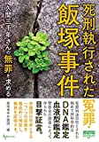 死刑執行された冤罪・飯塚事件: 久間三千年さんの無罪を求める (GENJINブックレット)