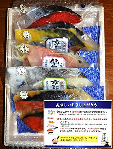漬魚おかずセット 5種類のお魚、違った味が楽しめるおかずセット!【母の日ギフト・ご贈答用・ご自宅用に・お誕生日プレゼントにも!配送指定OK!】