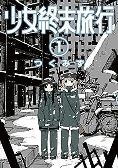 [つくみず]の少女終末旅行 1巻 (バンチコミックス)
