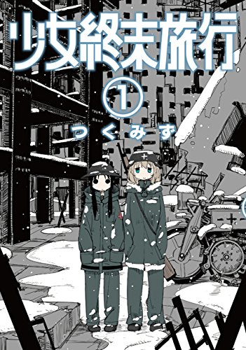 Netflixでアニメ化された注目作品  少女終末旅行 コミックス1巻