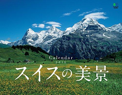 カレンダー2018 スイスの美景 (エイ スタイル・カレンダー)