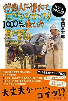 [春間豪太郎]の行商人に憧れて、ロバとモロッコを1000km歩いた男の冒険 (ワニの本)