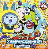 妖怪ウォッチ オリジナルサウンドトラック TVアニメ&GAME (妖怪ウォッチバスターズ)/