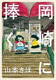 岡崎に捧ぐ(2) (コミックス単行本)