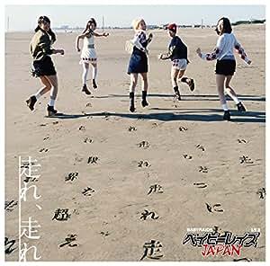 走れ、走れ(初回限定盤A)(DVD付)