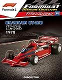 F1マシンコレクション 38号 [分冊百科] (モデル付)