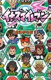 TV ANIMATION イナズマイレブン 全選手名鑑 3 (てんとう虫コミックス〔スペシャル〕)