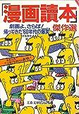 「漫画読本」傑作選―劇画よ、さらば!帰ってきた'60年代の爆笑 (文春文庫―ビジュアル版)
