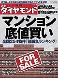 週刊ダイヤモンド 2009年3/7号 [雑誌]