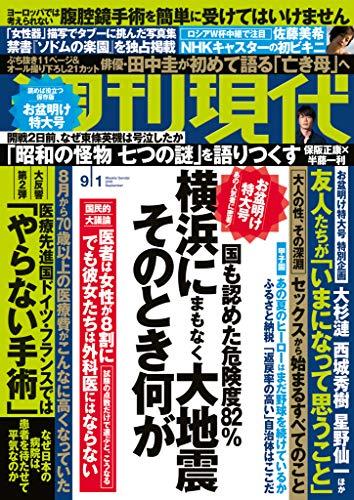 週刊現代 2018年9月1日号 [雑誌]