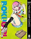 ボクガール 8 (ヤングジャンプコミックスDIGITAL)