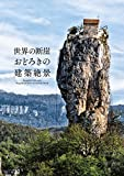 世界の断崖 おと?ろきの絶景建築