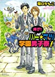 押忍ハト☆マツ学園男子寮 / 関口 かんこ のシリーズ情報を見る