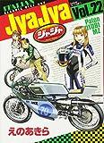 ジャジャ 22 (サンデーGXコミックス)