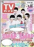 週刊TVガイド(関東版) 2016年2月26日号