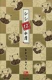 シシ12か月 / わかつき めぐみ のシリーズ情報を見る