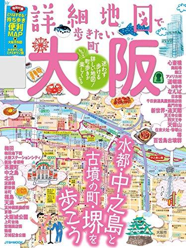 詳細地図で歩きたい町 大阪(2019年版) (JTBのムック)