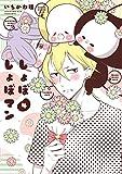しょぼしょぼマン 4巻 (デジタル版ガンガンコミックスONLINE)