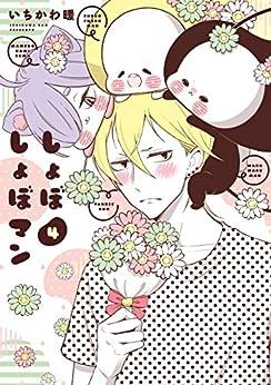 [いちかわ暖]のしょぼしょぼマン 4巻 (デジタル版ガンガンコミックスONLINE)