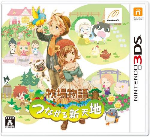 マーベラス 牧場物語 つながる新天地 - 3DS B00FR9ESRA 1枚目