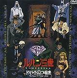 ルパン三世 トワイライトジェミニの秘密[DVD]