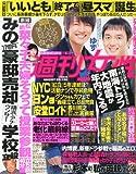週刊女性 2013年 11/12号 [雑誌] [雑誌] / 主婦と生活社 (刊)