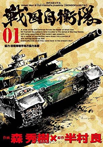 戦国自衛隊 1 (SPコミックス)の詳細を見る