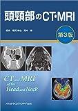 頭頸部のCT・MRI 第3版