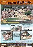 ペーパークラフトジオラマ 戦国の合戦