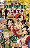 ワンピース パーティー 2 (ジャンプコミックス 最強ジャンプ)