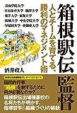 箱根駅伝監督 人とチームを育てる、勝利のマネジメント術