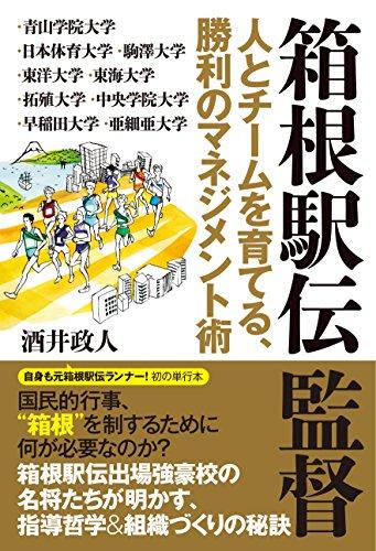 箱根駅伝監督 人とチームを育てる、勝利のマネジメント術の詳細を見る