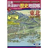 日本鉄道旅行歴史地図帳 2号―全線全駅全優等列車 東北 (新潮「旅」ムック)